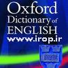 نرم افزار ديکشنري آکسفورد براي گوشي هاي جاوا
