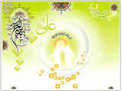 عید غدیر خم مبارک . سیدعلی افشاری