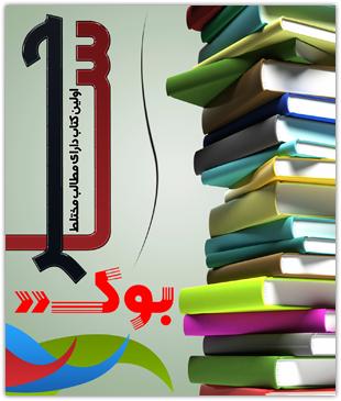 کتابچه الکترونیکی ساحر بوک نسخه بهمن ۹۰ – جاوا
