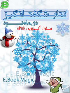کتاب شگفت انگیز EBooKMagic نسخه دی ماه ۹۰ در سه نسخه جاوا ، آندروید و آیفون