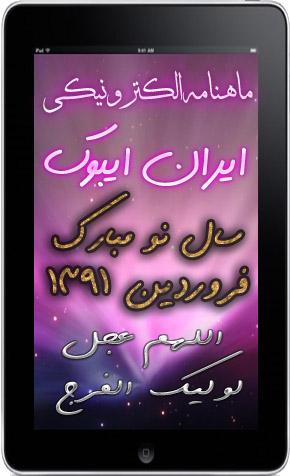 ماهنامه الکترونیکی ایران ایبوک فروردین ماه ۹۰(جاوا – آندروید – آیفون)