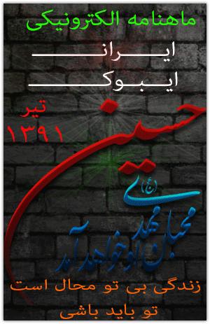 ماهنامه الکترونیکی ایران ایبوک تیرماه ۹۱ (جاوا – آندروید – آیفون)