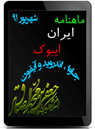 ماهنامه الکترونیکی ایران ایبوک شهریور ۹۱ (جاوا – آندروید – آیفون)