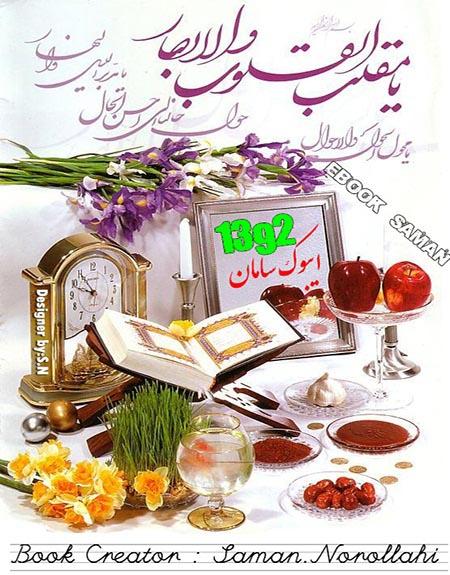 ماهنامه سامان ایبوک نسخه فروردین۱۳۹۲-جاوا آندروید