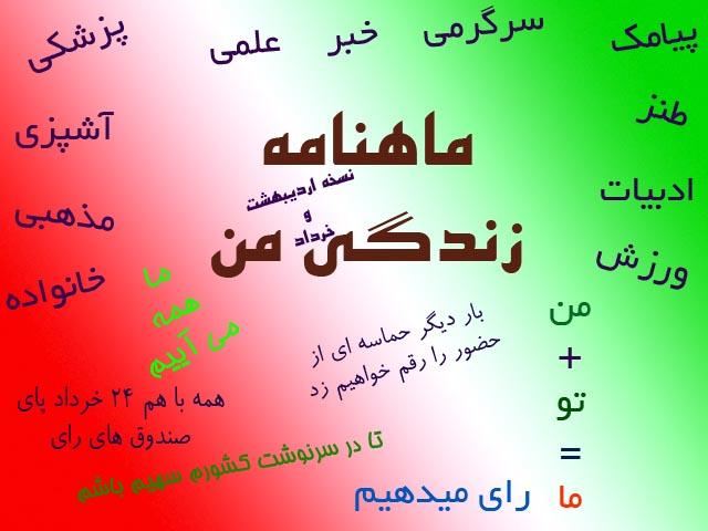 ماهنامه زندگی من. نسخه اردیبهشت و خرداد ۹۲ (جاوا – آندروید – آیفون)
