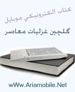 Ebook آريا موبايل