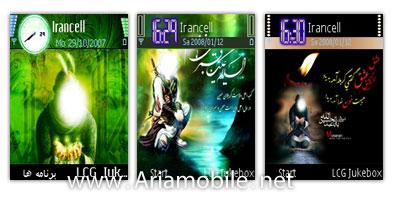 محرم | آریا موبایل