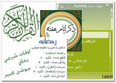 مجموعه نرم افزار های ماه رمضان برای گوشی موبایل شما