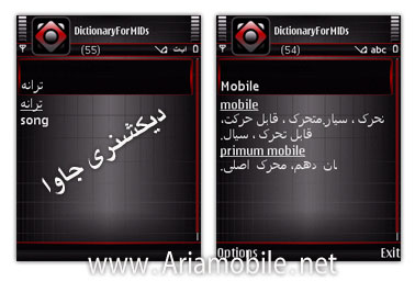 Ariamobile | java dictionry