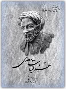 http://dl.ariamobile.net/article-pic/2009.2.a/Ghazaliate-Saadi.jpg