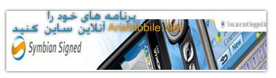 آریا موبایل | www.AriaMobiule.Net