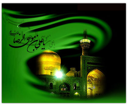 http://dl.ariamobile.net/article-pic/2009.2.b/imam-reza.jpg