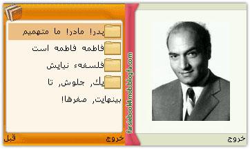 کتاب الکترونیکی موبایل - زندگی نامه و وصیت نامه دکتر علی شریعتی به همراه چهار اثر گرانبها