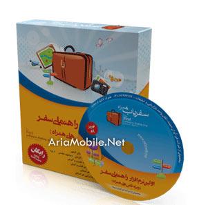 سفریاب ویژه نوروز 89,نرم افزار راهنمای سفر و گردشگری برای موبایل - جاوا