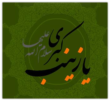 اس ام اس تسلیت وفات حضرت زینب - پیامک تسلیت وفات حضرت زینب سلام الله علیها