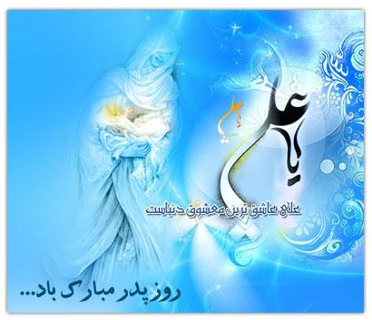 اس ام اس روز پدر - ولادت حضرت علی علیه السلام مبارک باد